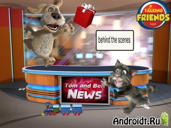 Скачать Игру На Андроид Том И Бен Новости