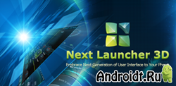 neXt Launcher 3D �� Android