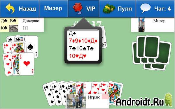 Preferans Studio 1.12 APK Download - Android Card …