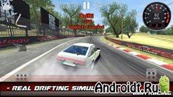 Thumb drift игру на андроид