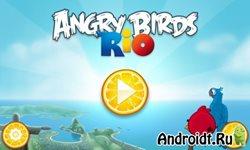Бесплатно игру эпик на андроид русская версия