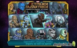 Guardians of the Galaxy: The Universal Weapon (Стражи Галактики)