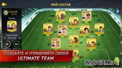 FIFA 15 Ultimate Team (Online)