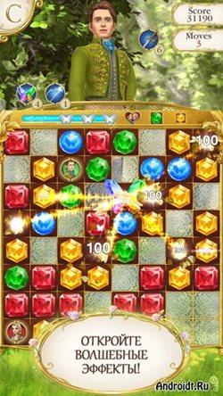 Золушка волшебные приключения игра скачать на андроид