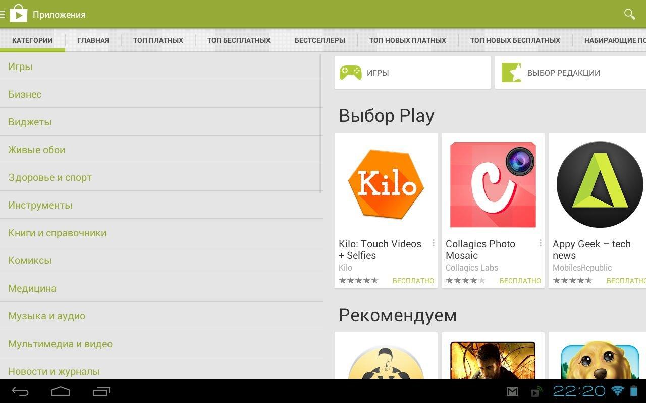 скачать apk взломанный майнкрафт русский плей маркет #10