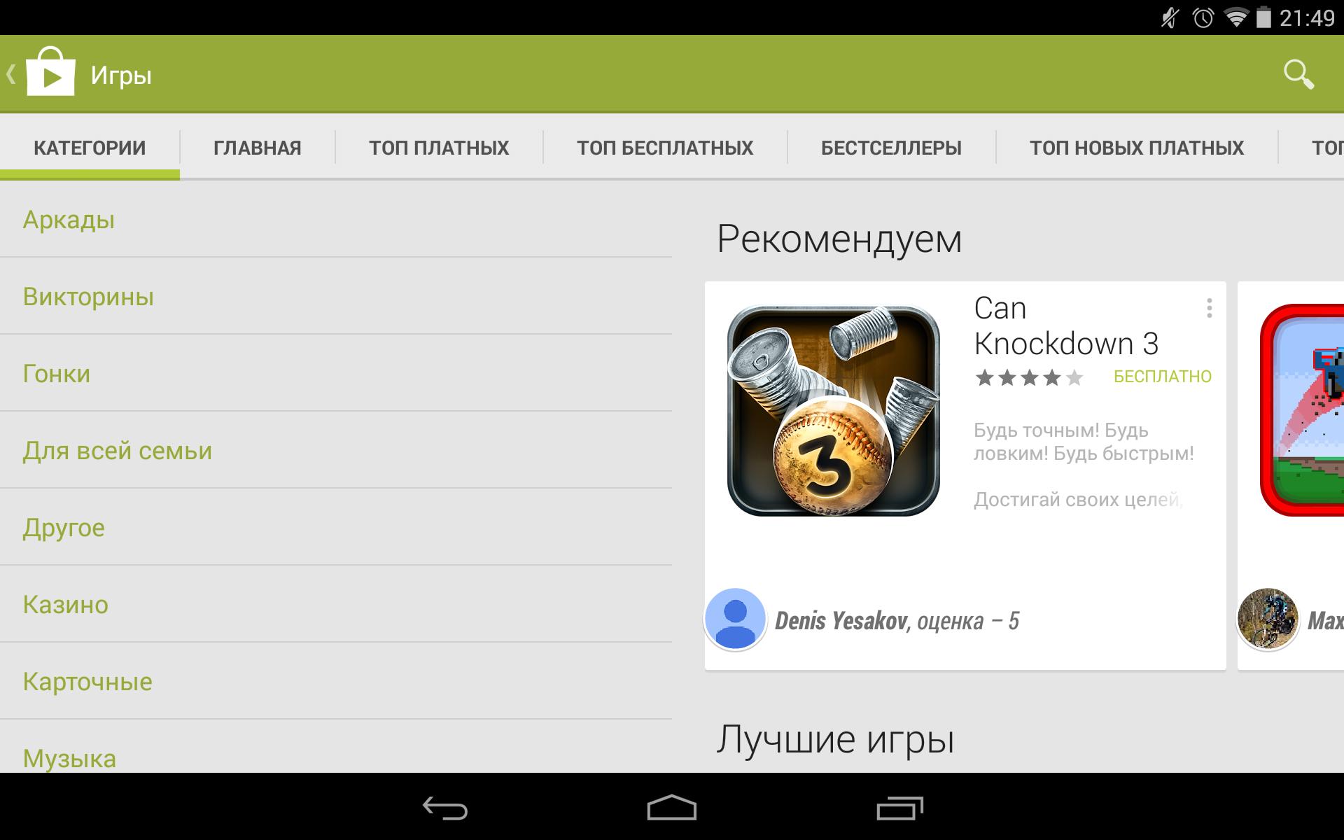 Скачать андроид маркет для андроид 2. 3.