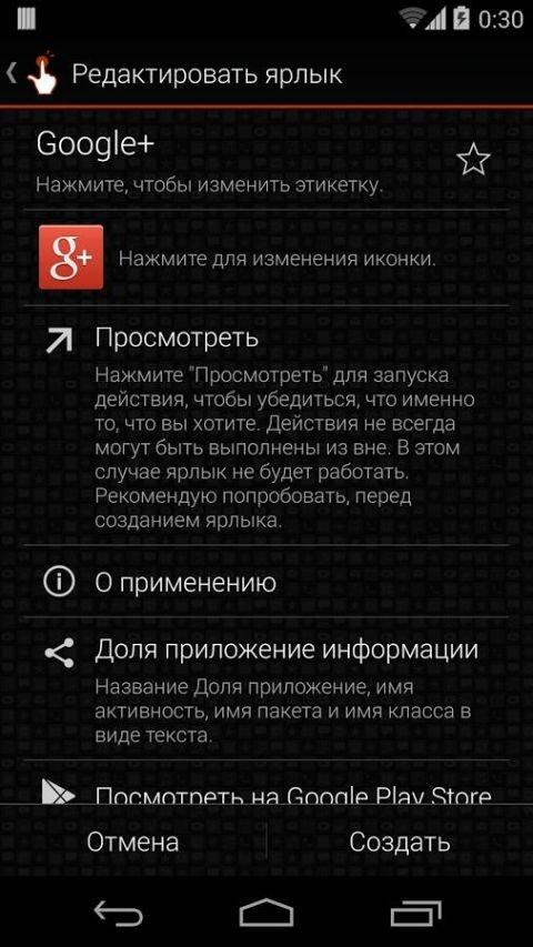 sika524 android quickshortcut apk
