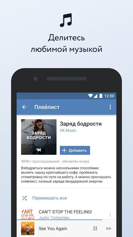 Скачать Vkontakte Для Андроид