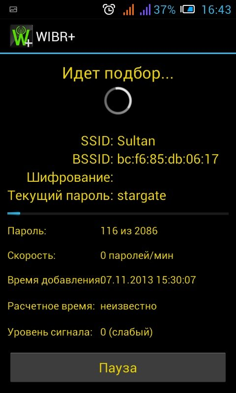 Программа Для Слома Wifi На Андроид