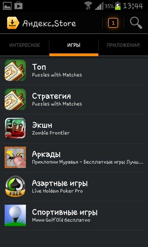 Яндекс Андроид Магазин