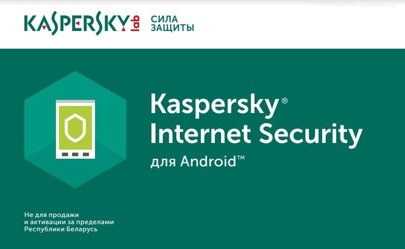 Скачать Антивирус Касперского На Планшет Андроид 4.0