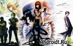 STEINS;GATE на Android