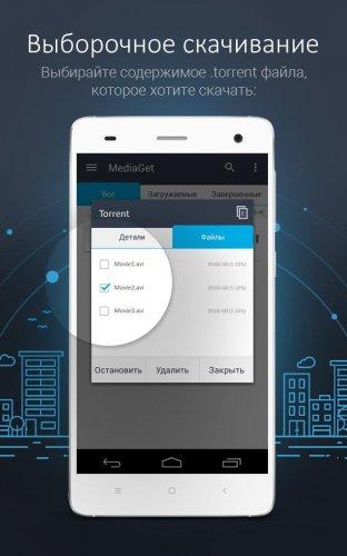 Скачать MediaGet на Android